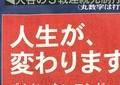 「夏目&有吉」報道の日刊スポーツ... 記事より「サガミオリジナル」広告に話題集中
