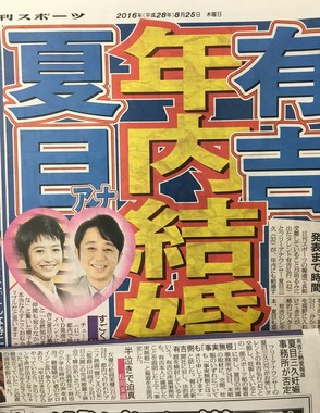 交際報道の扱いの差は大きく…(上は25日付日刊スポーツ、下は25日付スポーツニッポン)