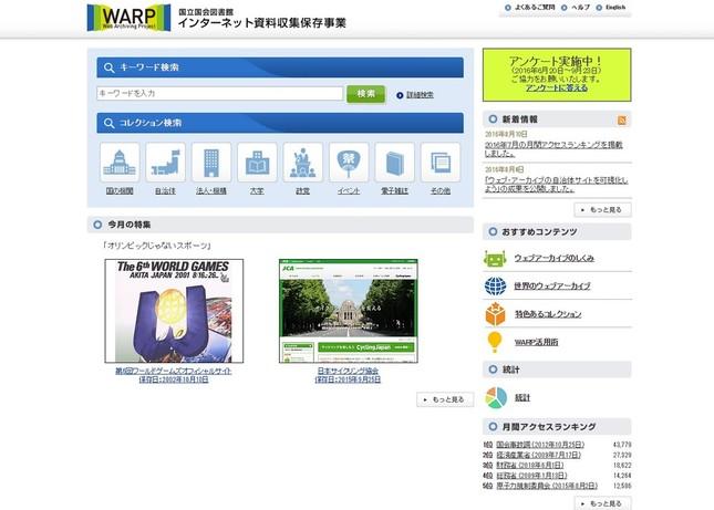 国立国会図書館「WARP」のスクリーンショット