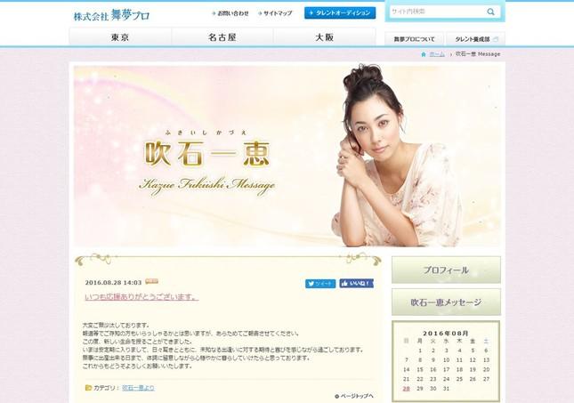 妊娠が報告された吹石一恵さんの公式サイト