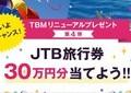 【もうすぐ締切】30万円分の「JTB旅行券」を無料でもらえる方法