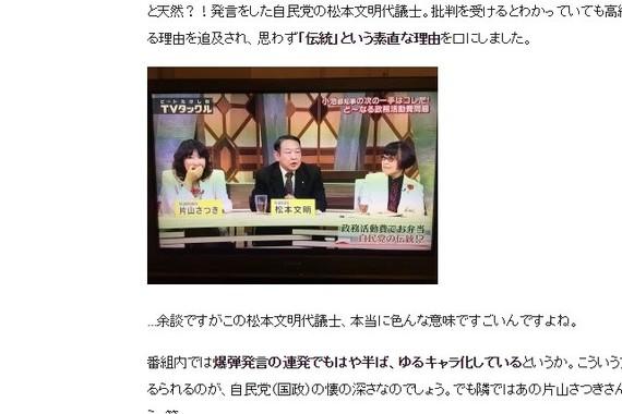 番組に出演していた音喜多駿都議のブログでは、松本氏が「思わず『伝統』という素直な理由を口にしました」と、画面写真つきで振り返っている
