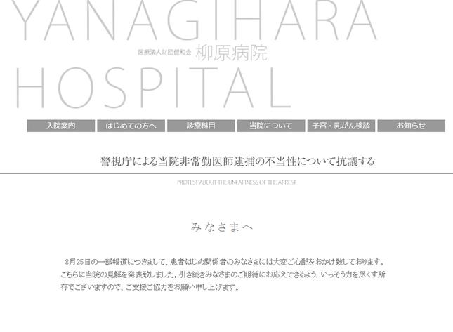病院がホームページ上で異例の声明