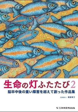 横張琴子さんの著書「生命の灯ふたたび2」(新興医学出版社刊)