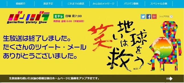 NHK「バリバラ」が再び