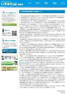 後援会サイトには「この秋の新潟県知事選挙からの撤退について」と題した文書が掲載された(画像はサイトのスクリーンショット)