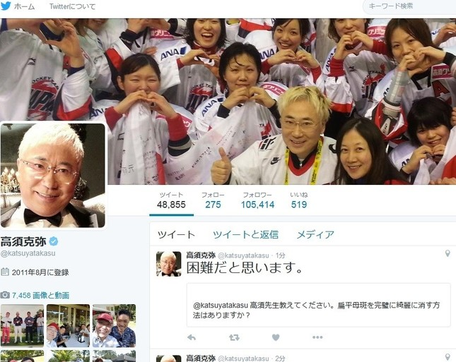 高須先生がツイッターで大暴れ(画像はツイッターより)