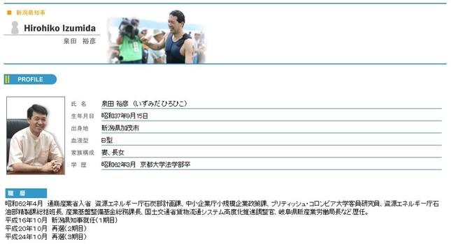 新潟県庁ホームページの県知事プロフィール