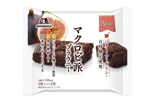 自主回収中の「マクロビ派ブラウニー」。賞味期限はパッケージ裏面に表示(提供:森永製菓)