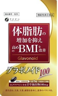 ファインの機能性食品『グラボノイド100』