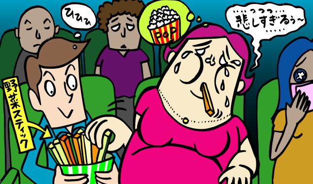 映画に夢中の彼女には、ポップコーンの代わりに生野菜を(イラスト・サカタルージ)