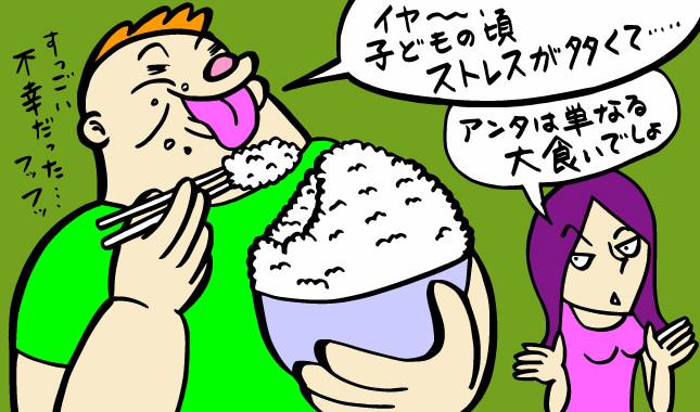 成人男性は、幼少期のストレスを肥満の言い訳にできません(イラスト・サカタルージ)
