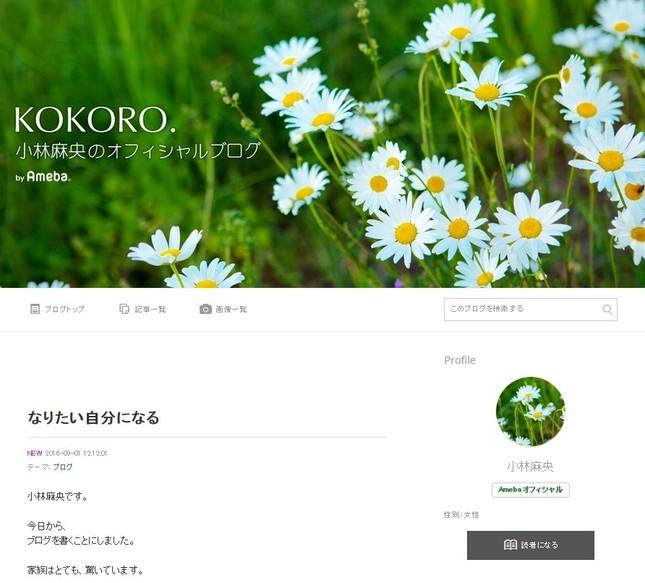 小林麻央さんが新たなブログ「KOKORO.」を開設した(画像は公式ブログのスクリーンショット)