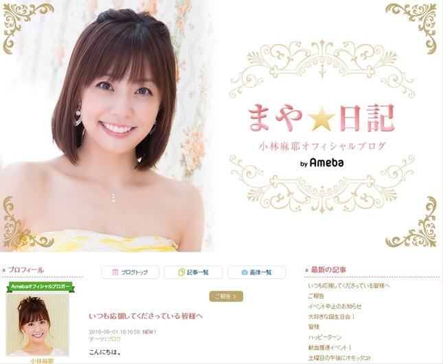 休養していた麻耶さんが久々にブログを更新した。