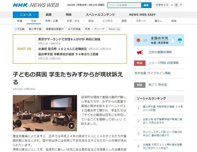 貧困女子高生について報じた16年8月18日付けの「NHK NEWSWEB」