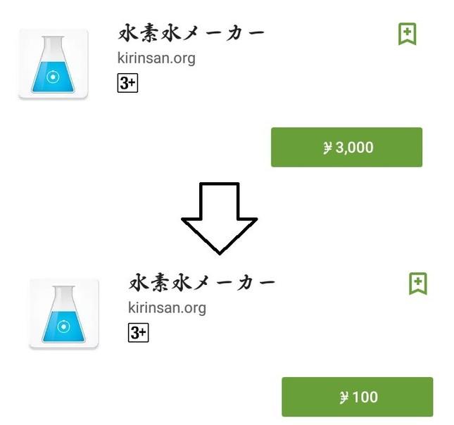 スマホのアプリで、話題の「水素水」が生成できる?