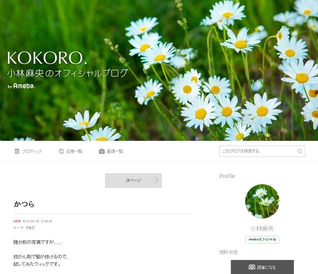 小林麻央さんの新ブログ「KOKORO.」