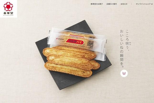 「夜のお菓子」浜名湖名産の「うなぎパイ」、JR名古屋駅から消えた!(画像は、春華堂のホームページ)
