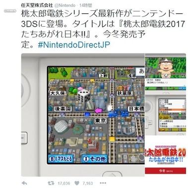 「桃鉄」新作は震災復興の願いが込められている(写真は任天堂公式ツイッターのスクリーンショット)