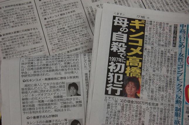 裁判を取り上げたサンケイスポーツ(右)など新聞各紙