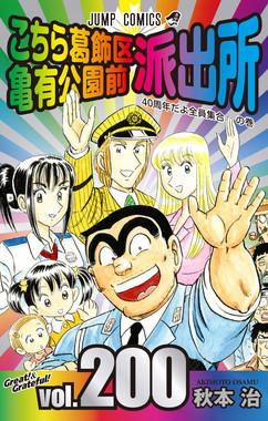 9月17日に発売される「最終巻」の表紙 (C)秋本 治・アトリエびーだま/集英社