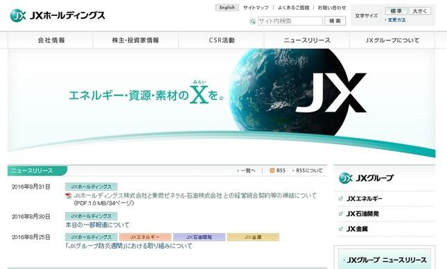 JXホールディングス(HD)と東燃ゼネラル石油が経営統合で合意(画像はJXホールディングスの公式サイトより)
