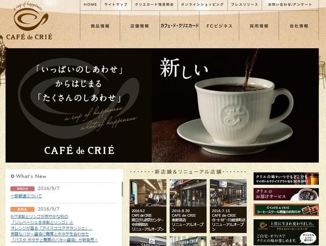 「カフェ・ド・クリエ」は通常どおり営業しています!(画像は、「カフェ・ド・クリエ」のホームページ)