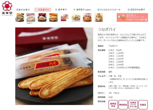「うなぎパイ」JR名古屋駅での販売再開に見通しが立った!