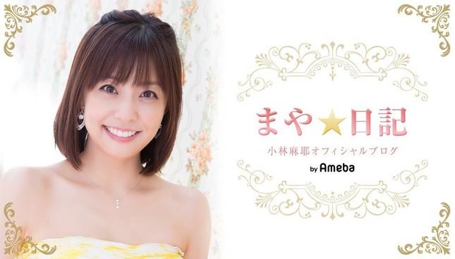 ツーショットを公開した小林麻耶さん(画像は麻耶さん公式ブログのスクリーンショット)