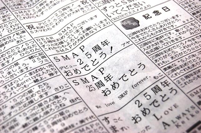 広告欄におどるファンの熱いメッセージ(画像は2016年9月9日付け東京新聞朝刊より)