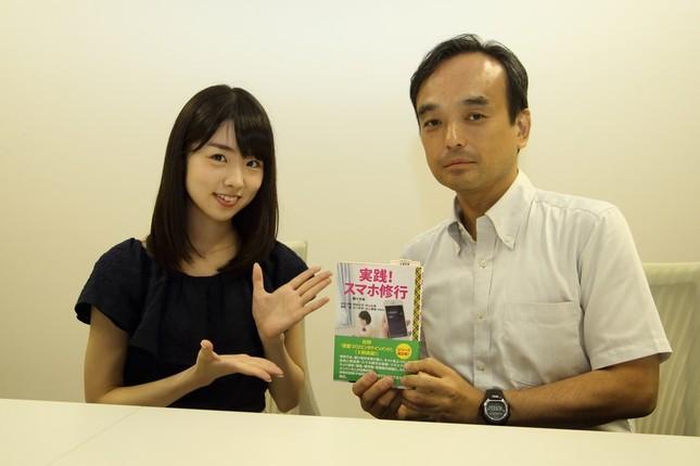 書籍「実践! スマホ修行」(学事出版)を手にする千葉大学教育学部教授の藤川大祐さん(右)とAKB48の岩立沙穂さん(左)