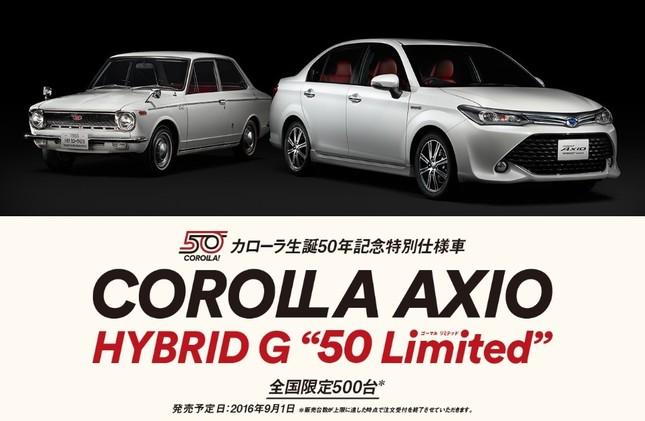 トヨタカローラの50周年記念特別仕様車(トヨタ自動車のホームページより)