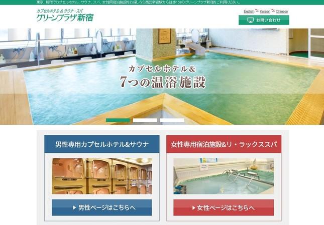 東京・新宿にある日本最大級のカプセルホテルが突然の閉館発表・・・