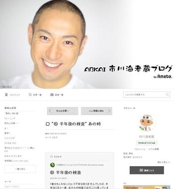 夫の海老蔵さんも麻央さんの記事をリブログした上で、2014年10月当時に言及した(画像は海老蔵さん公式ブログのスクリーンショット)