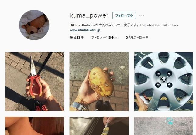 最新写真3枚とも「拾った」シリーズだ(画像は宇多田さんのインスタグラムのスクリーンショット)