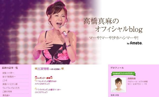 真麻さんのブログ「マーサ!マーサ!タカハシマーサ!」