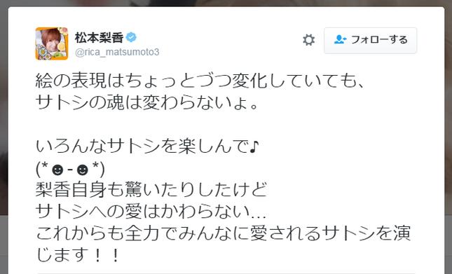 サトシ役の松本梨香さんも驚く