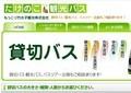 「もっこり竹の子観光」というバス会社 あの岡口判事も関心、ネットで再び話題に