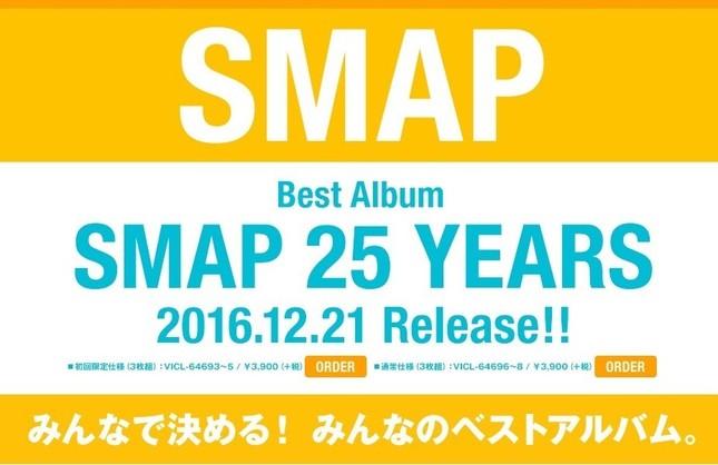 「SMAP 25 YEARS」特設サイトではリクエストを募集中(画像は特設サイトのスクリーンショット)