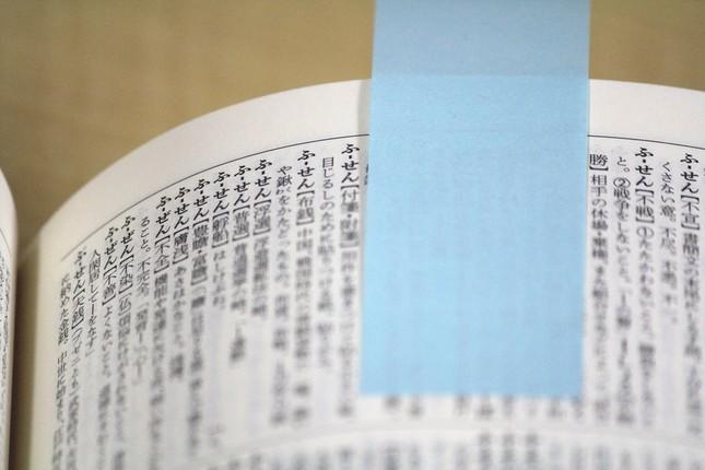「付箋」を広辞苑で引いた