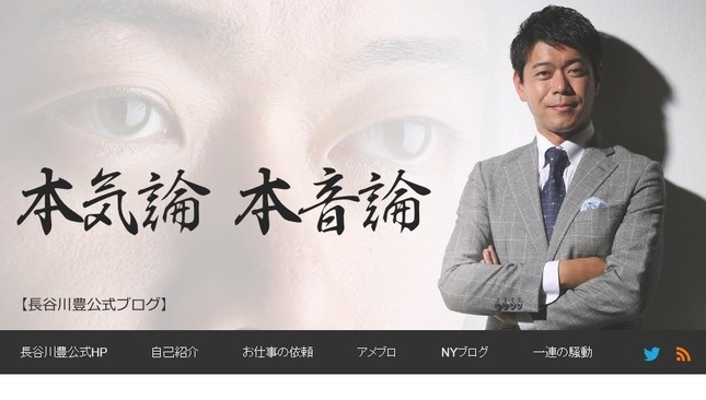 ブログでは人工透析患者に対する持論を展開(画像は長谷川豊さん公式ブログのスクリーンショット)