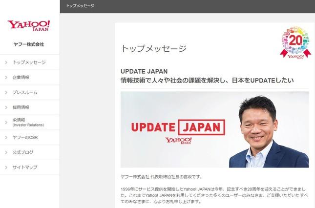 米ヤフーで5億人もの個人情報が流出、ヤフージャパンは「被害なし」…