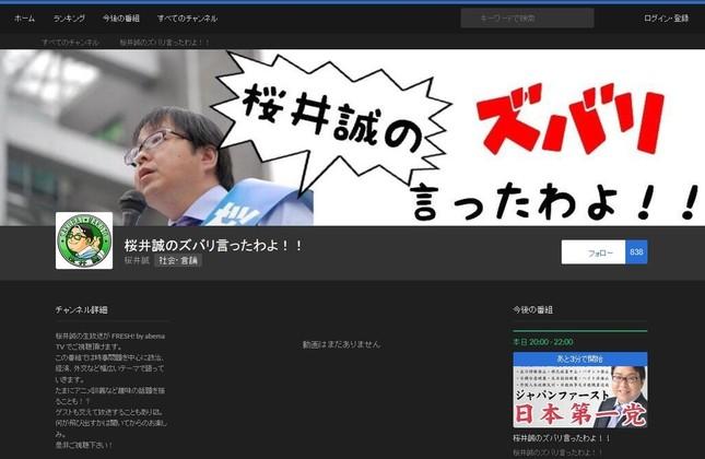 削除される前の桜井氏のチャンネルのページ