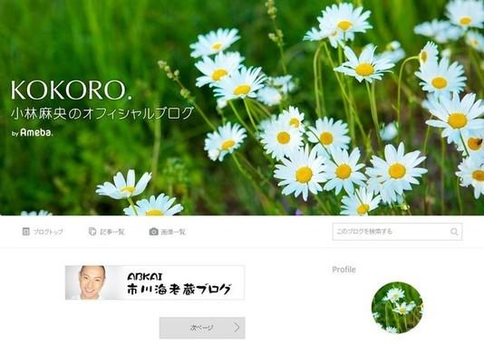 ブログでは、がん告知までの経緯などを振り返っている(写真は公式ブログ「KOKORO.」のスクリーンショット)