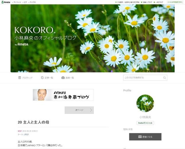 25日更新された小林麻央さんのブログ