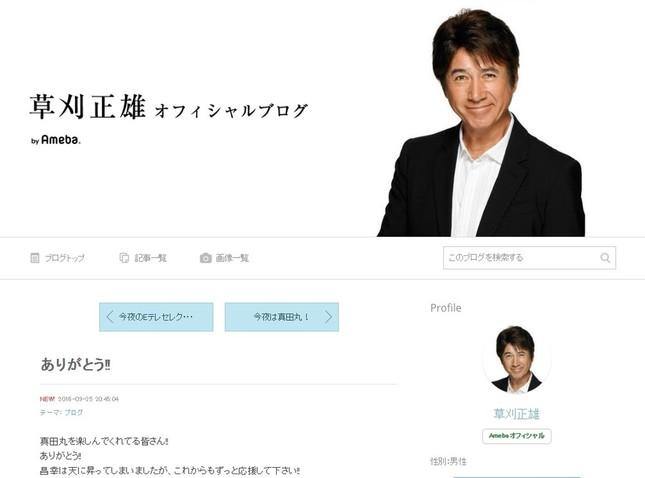 「ありがとう!!」と放送直後に草刈さんはブログを更新した。(画像は草刈さんのブログのスクリーンショット)