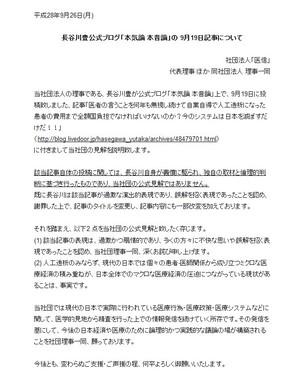 「医信」公式サイトに掲載された文書
