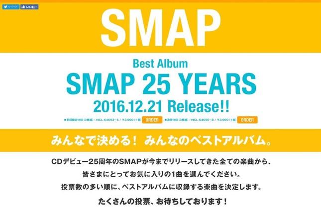 「SMAP 25 YEARS」特設サイトでは10月4日まで投票を受け付けている