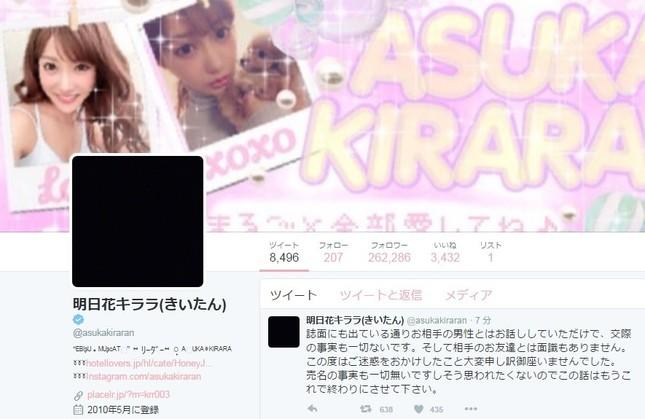 伊野尾さんとの報道に関しツイッターを更新。「交際の事実も、売名の事実もない」(明日花さんのツイッターのスクリーンショット)