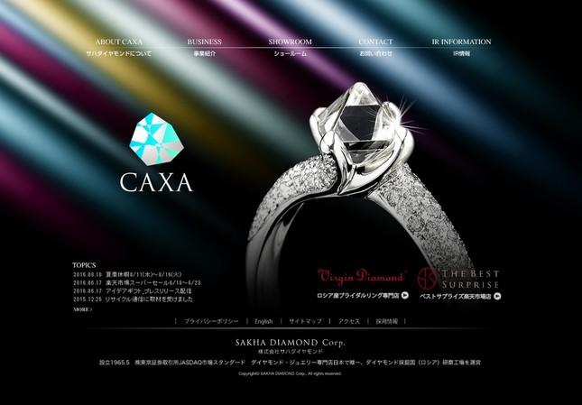 ダイヤモンドジュエリーの「サハダイヤモンド」、株価はどうなる…(画像は、サハダイヤモンドのホームページ)